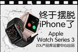 终于摆脱iPhone了 Apple Watch3快评