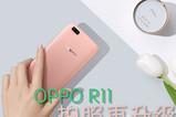 拍照再升级 OPPO R11手机快评