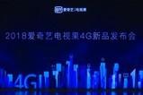 2018爱奇艺电视果4G新品发布会