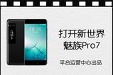 热点科技:打开新世界 魅族Pro7手机快评