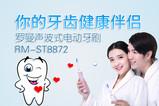 你的牙齿健康伴侣 罗曼声波式电动牙刷评测
