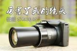长焦相机乐虎国际手机客户端SX430 IS 视频评测