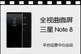 全视曲面屏 三星 Note8乐虎国际手机客户端快评