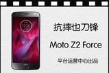防摔也刀锋 Moto Z2 Force乐虎国际手机客户端快评