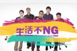 生活不NG:享受健康家电新体验(03期)
