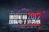 IFA2017家电五咖再出击 精彩瞬间回顾