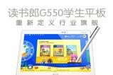 读书郎G550学生平板视频评测