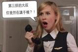 老湿我有问题:据说飞机上能使用手机了