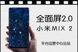 全面屏2.0 小米MIX 2乐虎国际手机客户端快评