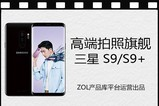 热点科技:高端拍照旗舰 三星S9/S9+快评