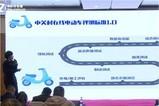 2017中关村在线电动车峰会暨产业高峰论坛