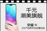 热点科技:千元潮美旗舰 荣耀9i手机快评