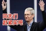 科技早报:换套路了?iPhone 6S跌至白菜价