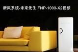 未来先生 FNP-1000-X2新风系统视频评测