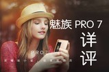 魅族PRO 7手机详评