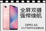 热点科技:全屏双摄 强悍续航 OPPO A5快评