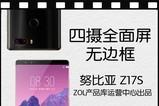 热点科技:四摄全面屏 无边框 努比亚Z17S
