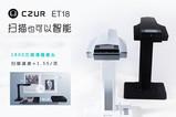 成者科技CZUR ET18视频评测