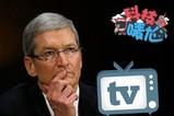 科技OMG:苹果砸10亿拍电视节目