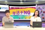 生活不NG:直播第一期