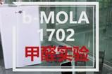 b-MOLA甲醛实验