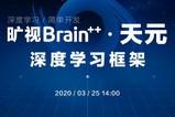 深度学习 简单开发 旷视Brain++核心深度学习框架开源