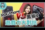 黑鲨2与ROG Phone大比较