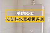 美的RX5安防热水器视频评测