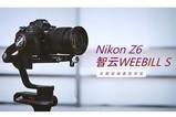 尼康Z6+智云WEEBILLS体验