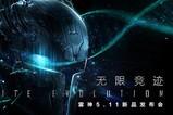 无限竞速 雷神5.11新品发布会