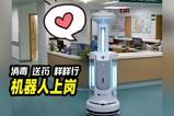 消毒、送药我样样行!第一批智能机器人在医院上岗啦