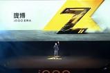 iQOO Z1发布会回顾