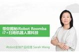 带你揭秘iRobot Roomba i7+扫地机黑科技
