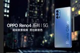 OPPO Reno4全系65W超级闪充