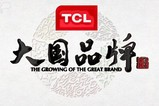 TCL2018发布会