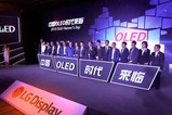 2019 OLED巅峰盛会直播回顾