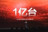 华米科技2019年度新品发布会