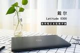 戴尔Latitude 5300商用笔记本视频评测