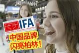 科技早报:IFA2019 中国品牌 闪亮柏林