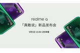 realme Q人像光效宣传片