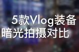 5款vlog装备夜景拍摄对比