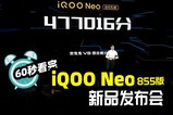 60秒看完iQOO Neo 855版新品发布会