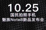 国民拍照手机 10.25魅族Note8新品发布会