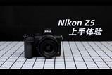 年轻人第一台全画幅微单 尼康Z5上手体验