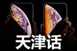 2018苹果秋季新品发布会全程(天津话版)