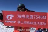 慕士塔格峰挑战之旅第三段