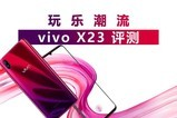 热点科技:玩乐潮流 vivo X23手机快评
