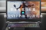 职业电竞级配置 吾空S17 Pro-8U游戏本