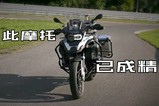 科技早报:震撼!宝马做了辆无人驾驶摩托车