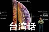 2018苹果秋季新品发布会全程(台湾话版)